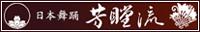 日本舞踊 芳瞠流
