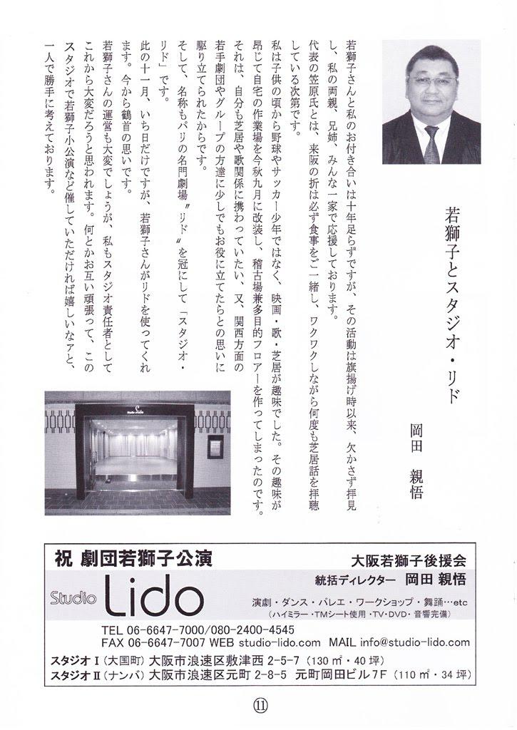 【2014-11-22】劇団若獅子会報_02