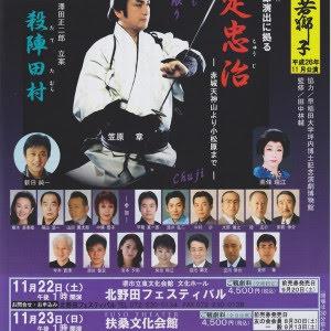 【2014-10-28】チラシ - 国定忠治(表)