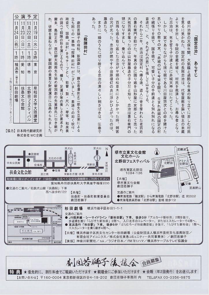 【2014-10-28】チラシ - 国定忠治(裏)