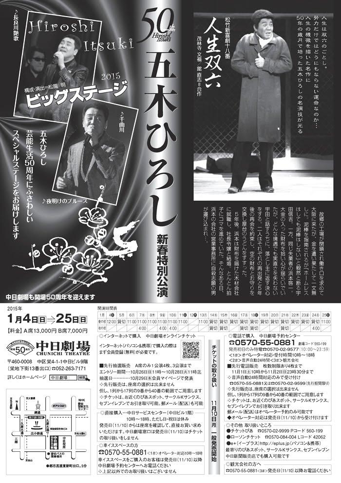 五木ひろし 2015 チラシ(裏)