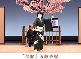 芳瞠流舞踊会