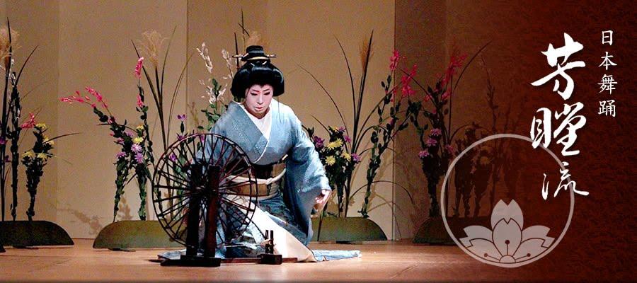 日本舞踊「芳瞠流」