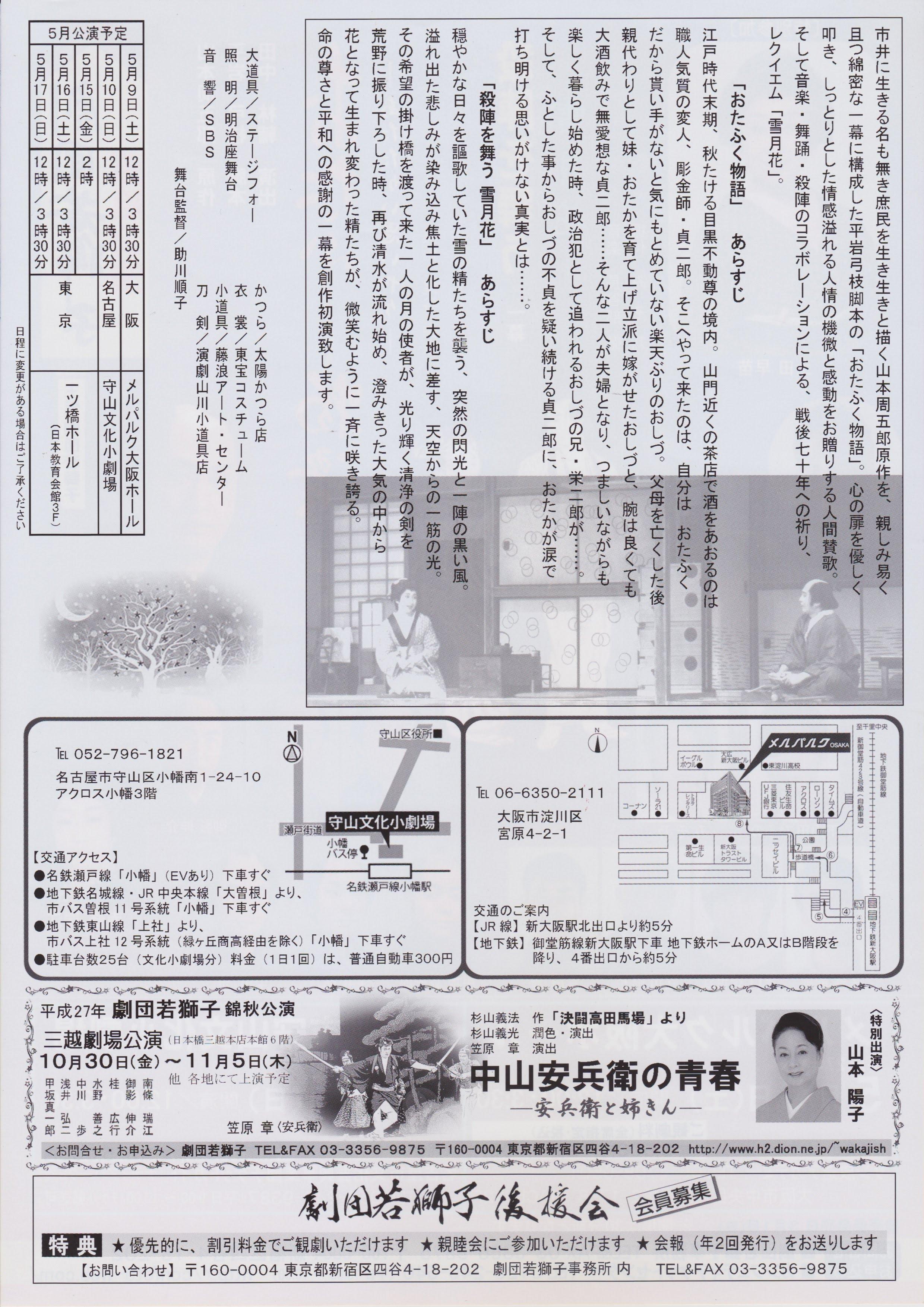 劇団若獅子薫風