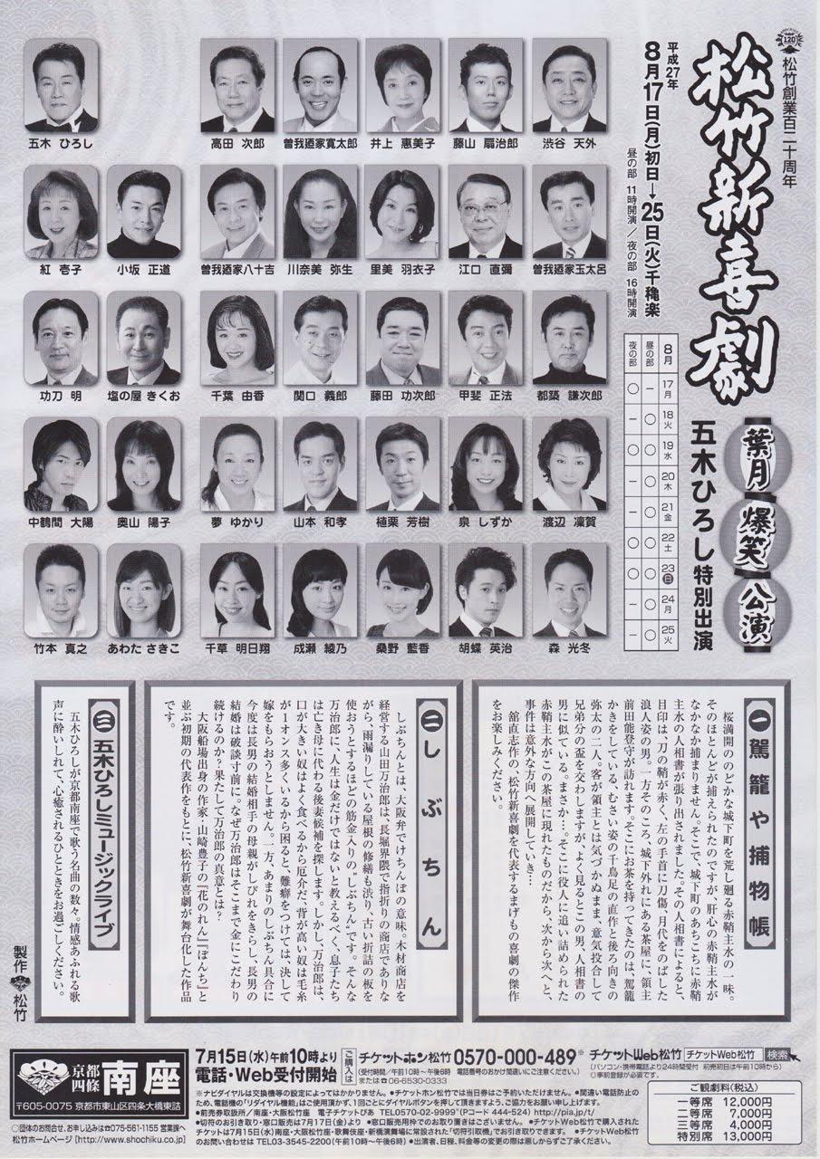 松竹新喜劇葉月爆笑公演[本チラシ](裏)