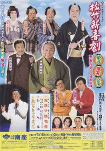 松竹新喜劇葉月爆笑公演[本チラシ](表)