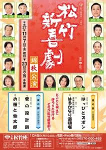 松竹新喜劇 錦秋公演_表