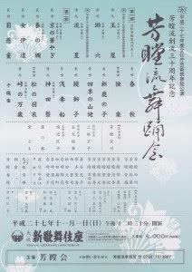芳瞠流舞踏会 30周年記念