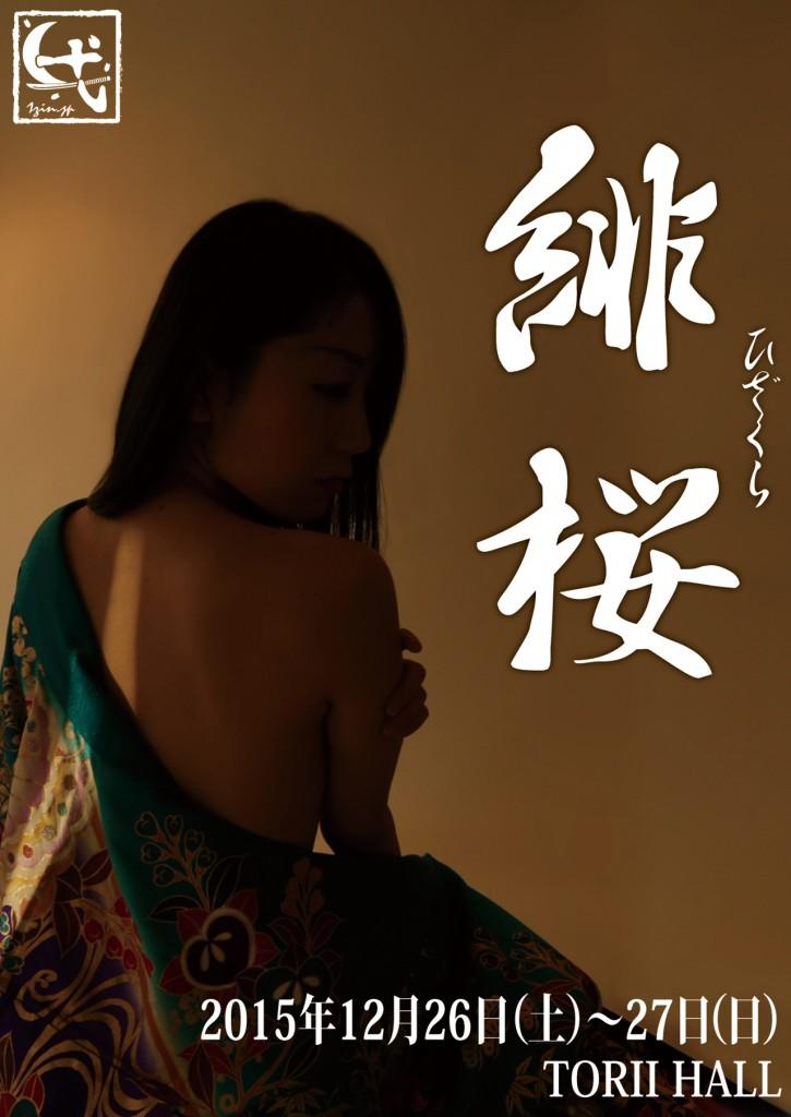 緋桜-弌陣の風