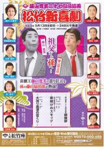 松竹新喜劇-藤山寛美二十七回忌追善(表)