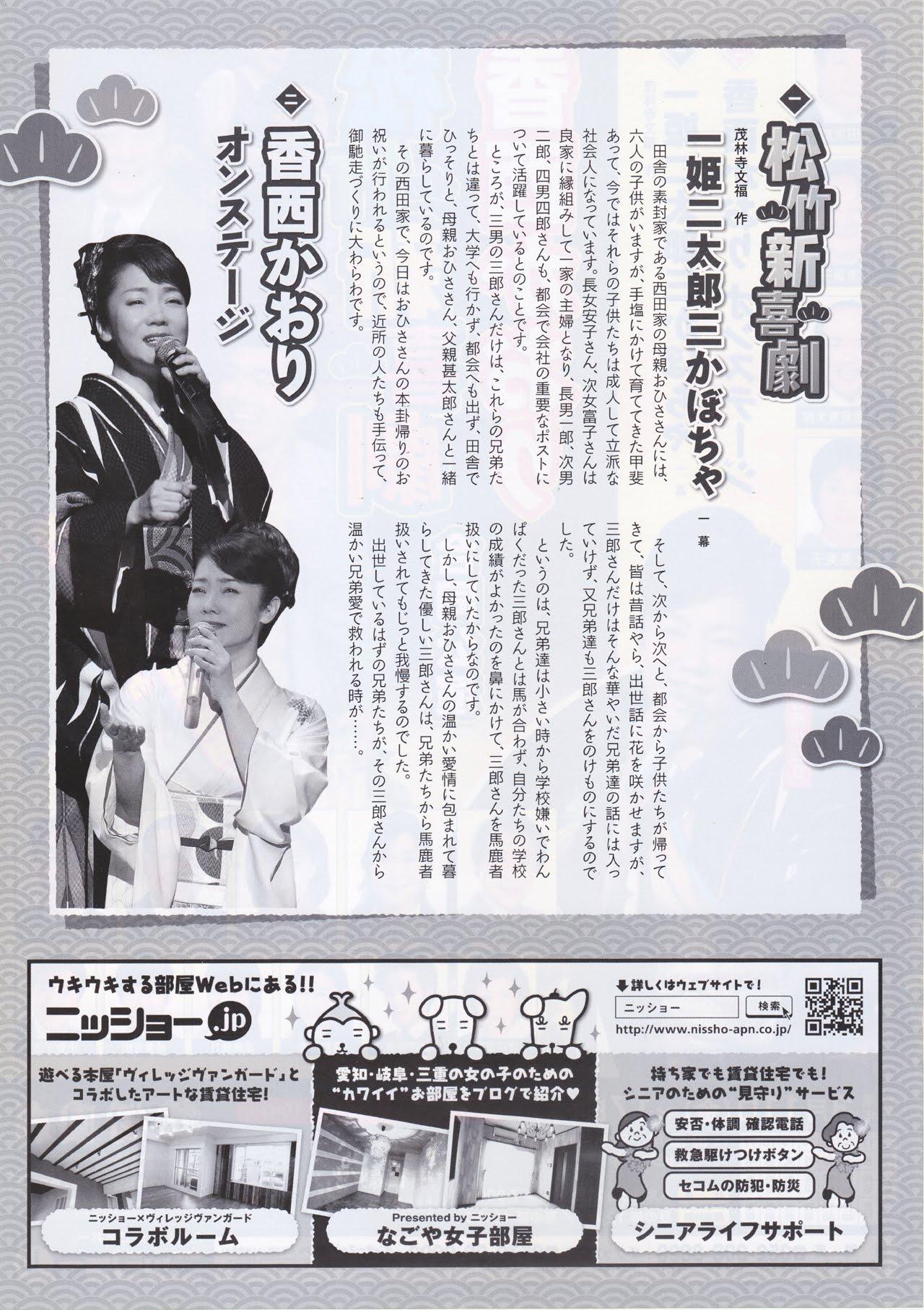 松竹新喜劇-香西かおり(裏)