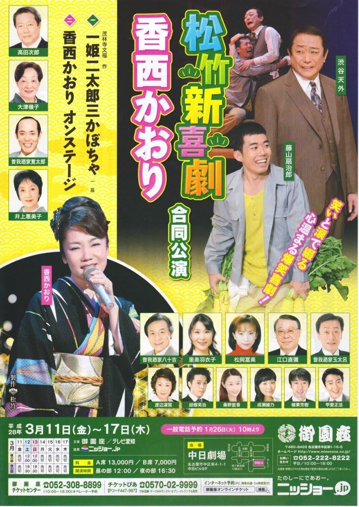 松竹新喜劇-香西かおり(表)