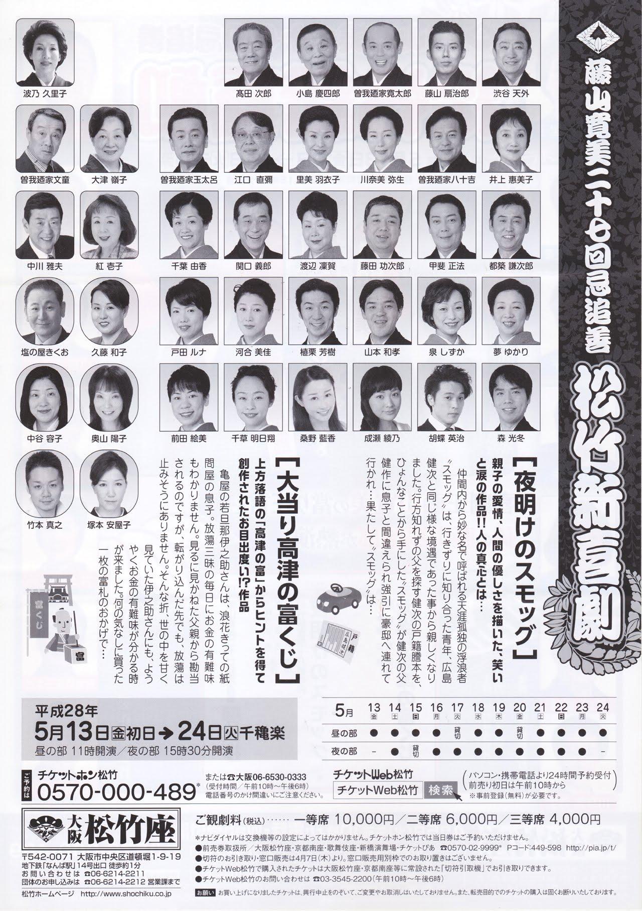松竹新喜劇-藤山寛美二十七回忌追善(裏)