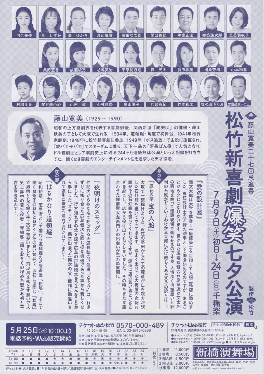 松竹新喜劇爆笑七夕公演