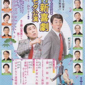 松竹新喜劇爆笑七夕公演_
