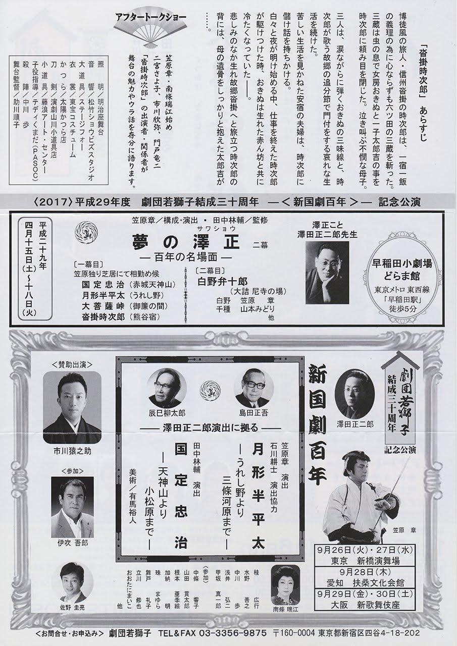 劇団若獅子 - 錦秋公演