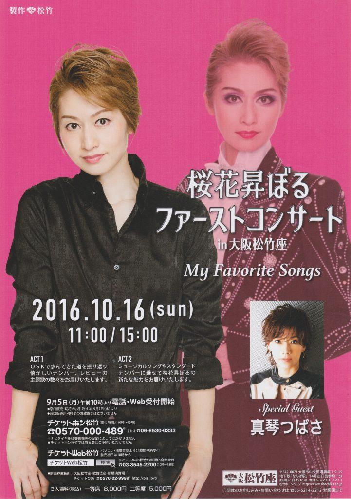 桜花昇ばる-ファーストコンサート