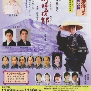 劇団若獅子 - 錦秋公演(表)