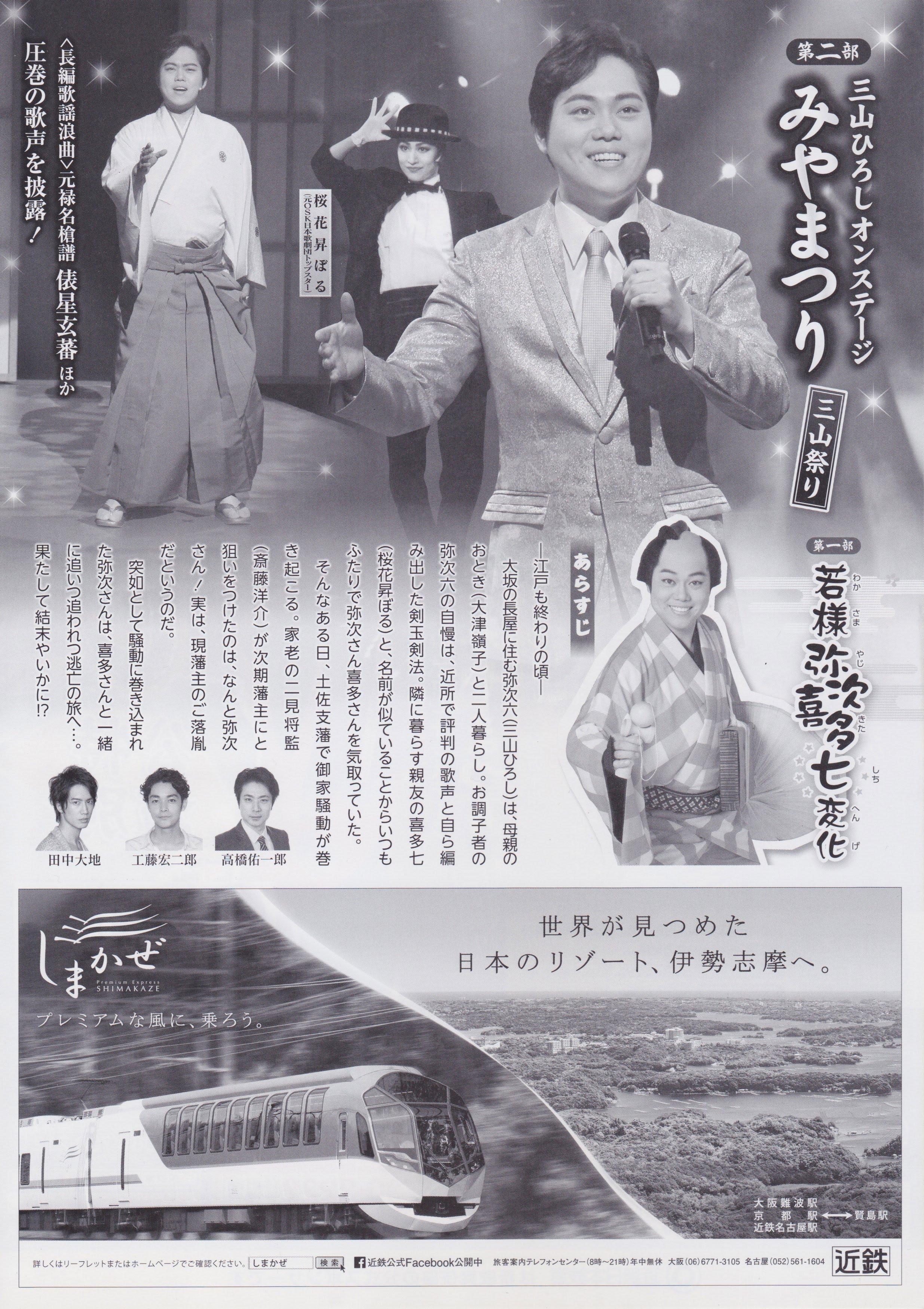 【2017-05-26】三山ひろし特別公演_裏
