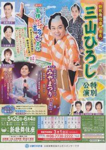 【2017-05-26】三山ひろし特別公演_表