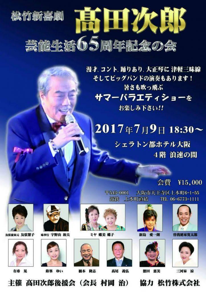 【2017-07-09】高田次郎-65周年記念の会