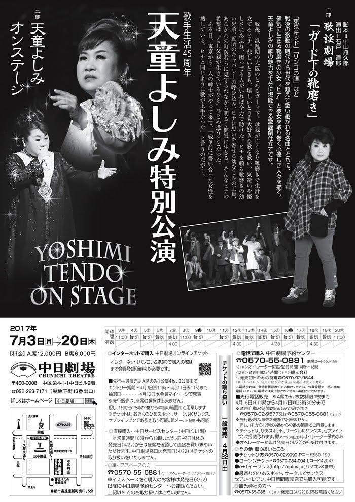 【2017-07-03】天童よしみ-歌手生活45周年_裏