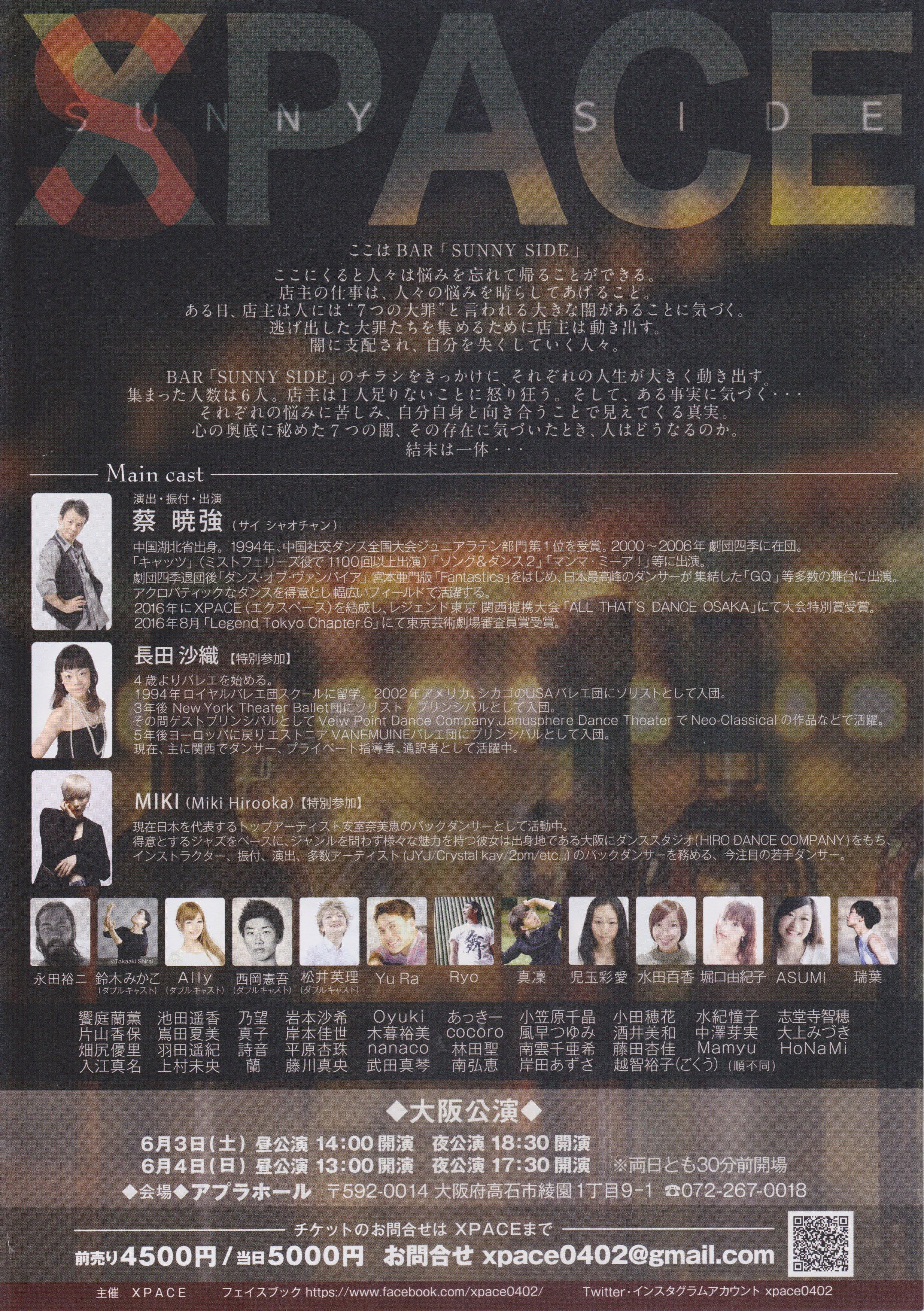 【2017-06-03】XSPACE SUNNY SIDE 大阪公演_裏