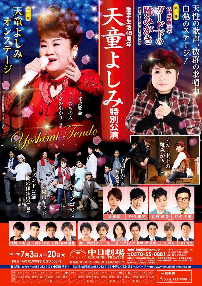 【2017-07-03】天童よしみ-歌手生活45周年_表