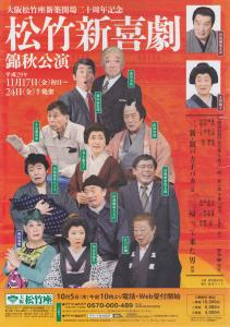 【2017-11-17】松竹新喜劇-錦秋公演_表