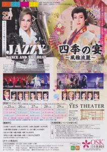 【2017-10-25】OSK-JAZZY-四季の宴_表