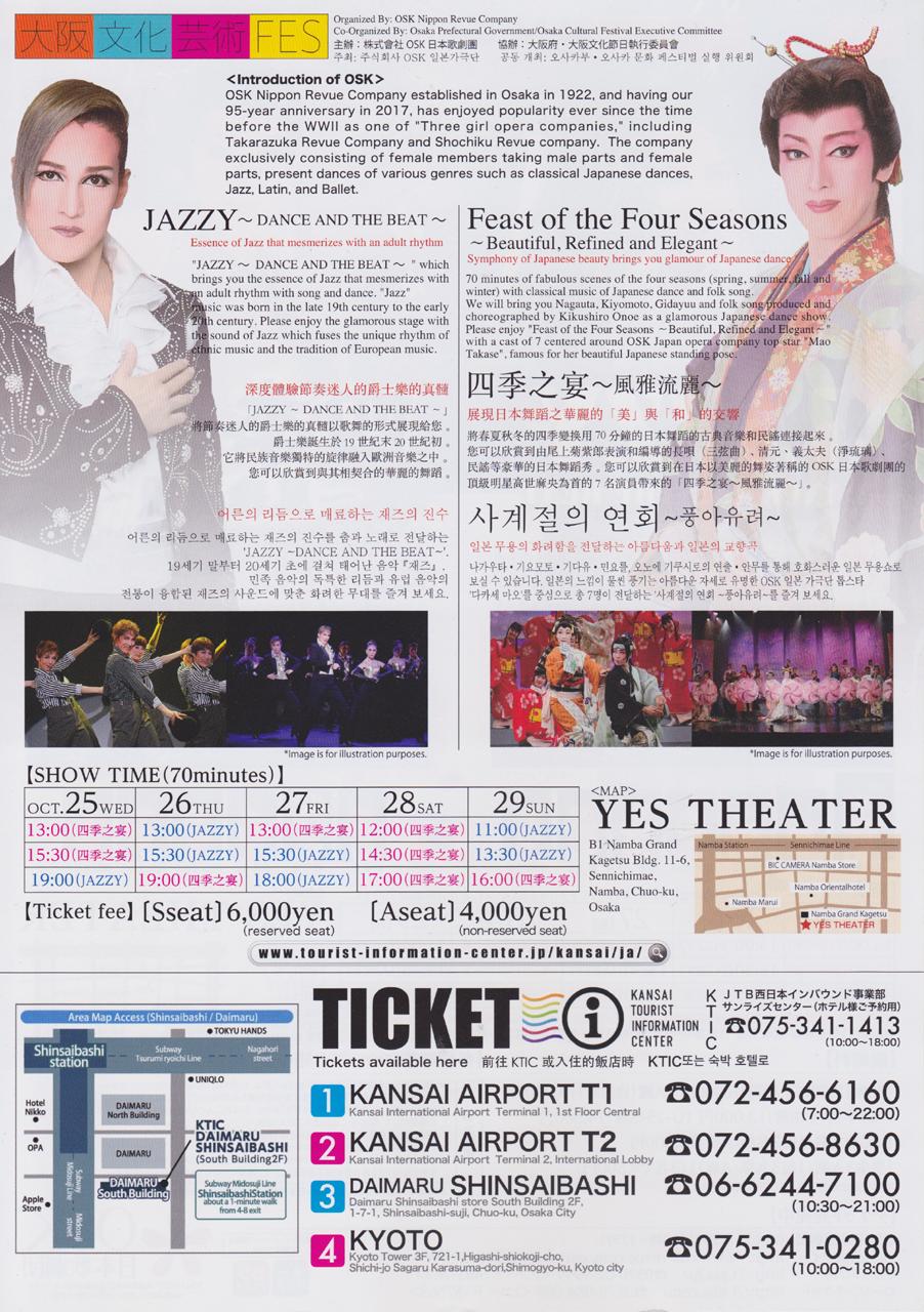 【2017-10-25】OSK-JAZZY-四季の宴_裏