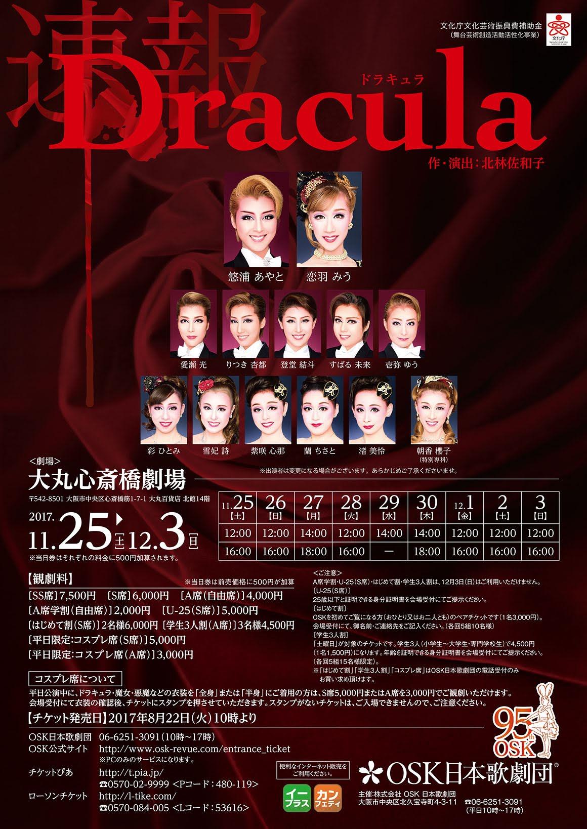 【2017-11-25】OSK-Doracula_裏.jpg