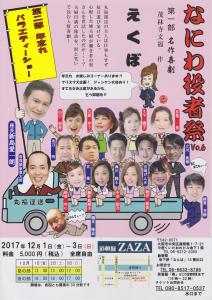 【2017-12-01】なにわ役者祭V6