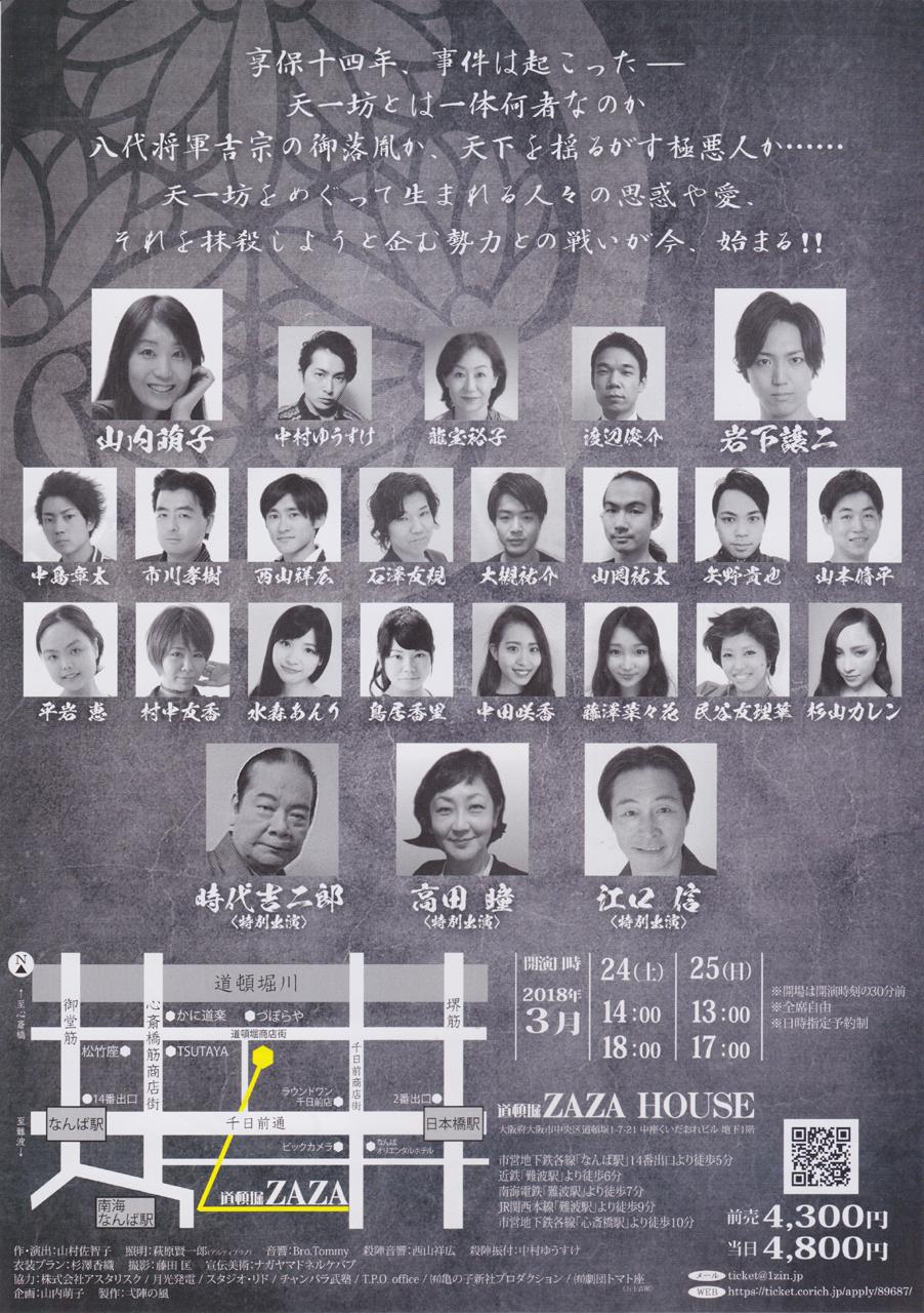 【2018-3-24】 天一坊