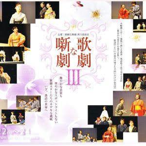 【2018-06-22】歌劇な噺劇Ⅲ(表)