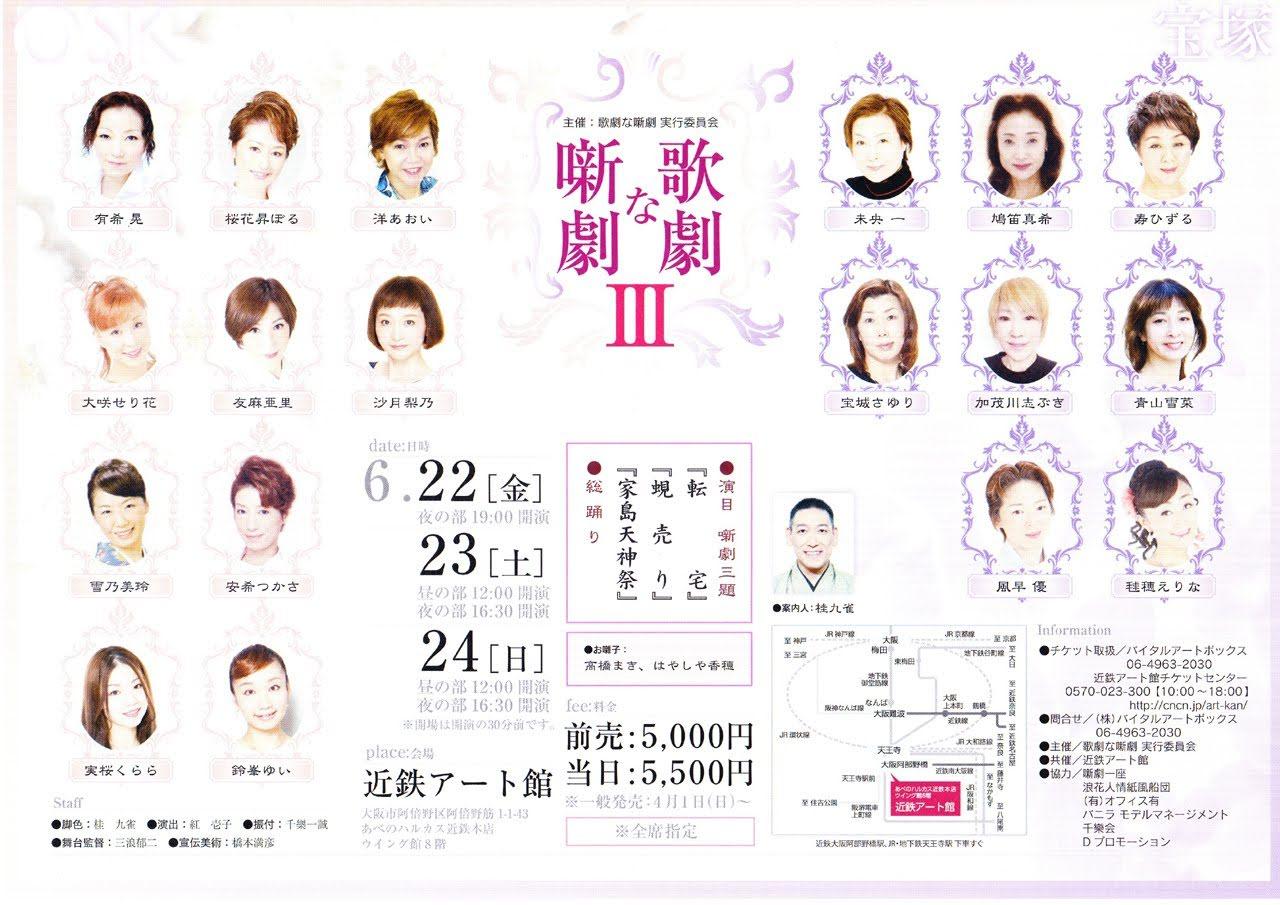【2018-06-22】歌劇な噺劇Ⅲ(裏)
