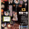 【2018-08-17】噺劇一座_VOL.13