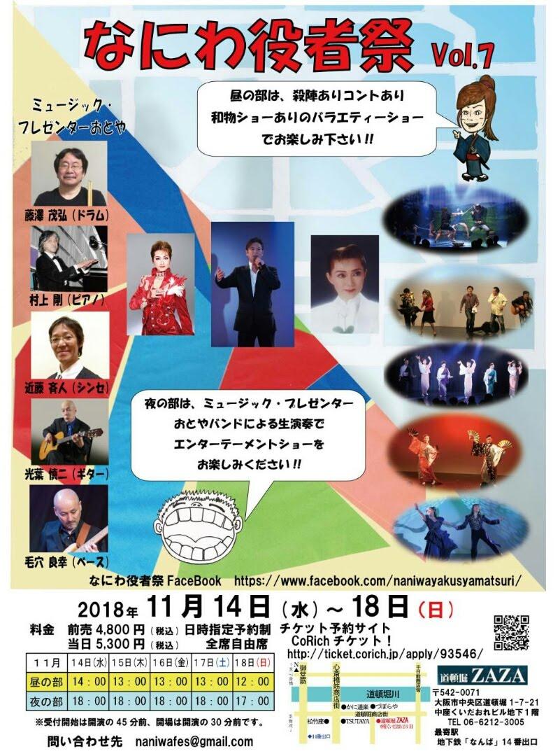 【2018-11-14】なにわ役者祭-Vol7_02
