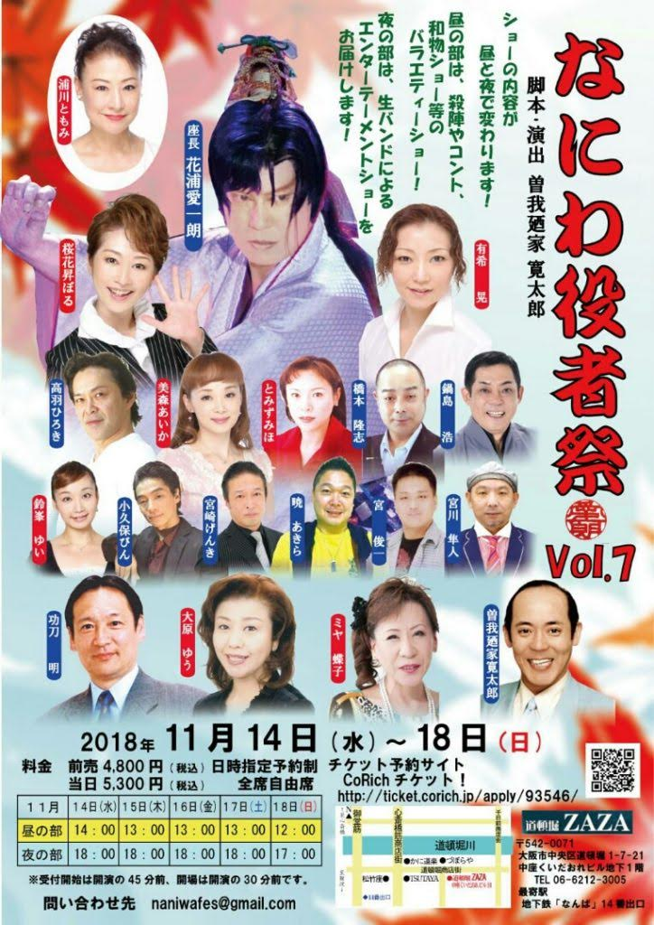 【2018-11-14】なにわ役者祭-Vol7_01