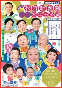【2019】初笑い! 松竹新喜劇 新春お年玉公演