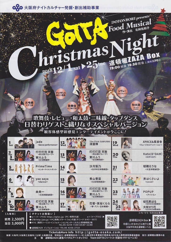 【2018-12】GOTTAクリスマスナイト
