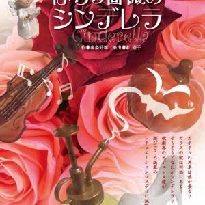 ばらっ薔薇のシンデレラ