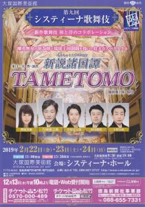 【2019-02-22】松竹-第九回-システィーナ歌舞伎-新説諸国譚-TAMETOMO_A01