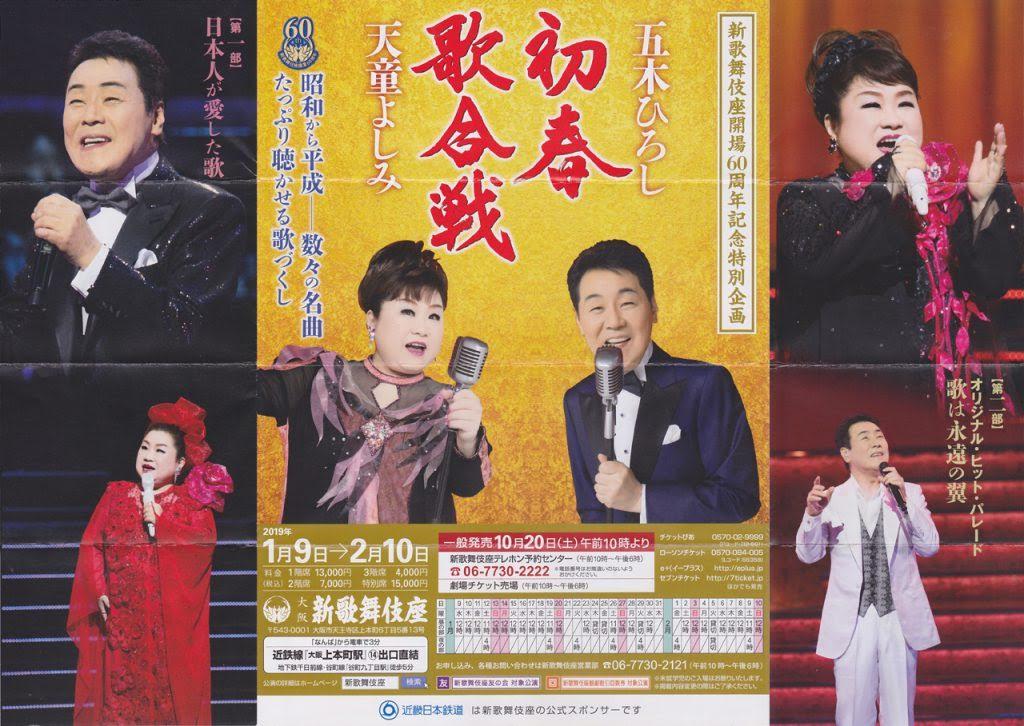新歌舞伎座開場60周年記念特別企画 五木ひろし 天童よしみ 初春歌合戦