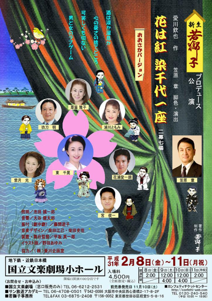 【2019-02-08】若獅子-花は紅_染千代一座