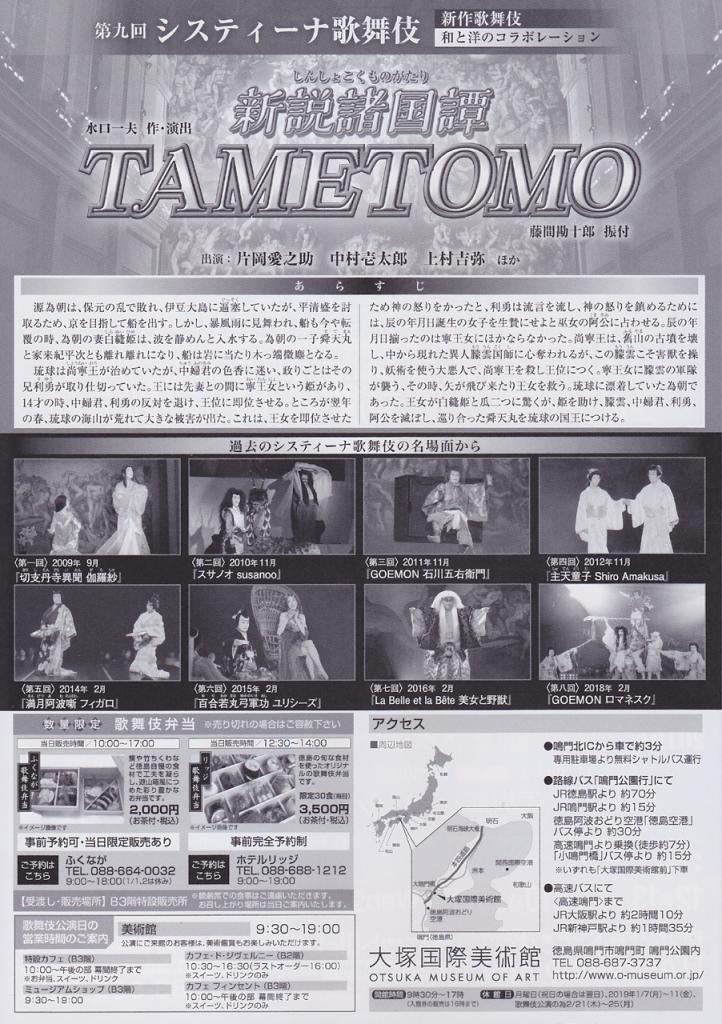【2019-02-22】松竹-第九回-システィーナ歌舞伎-新説諸国譚-TAMETOMO_B01