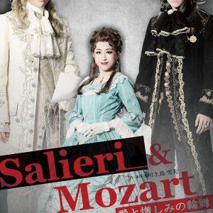 OSK日本歌劇団「Salieri&Mozart~愛と憎しみの輪舞」表