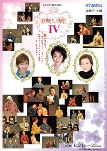 歌劇な噺劇 IV