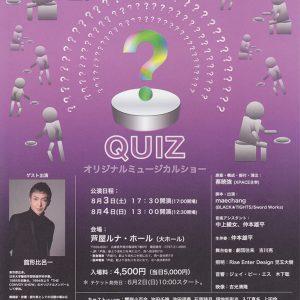 XPACE QUIZ オリジナルミュージカルショー