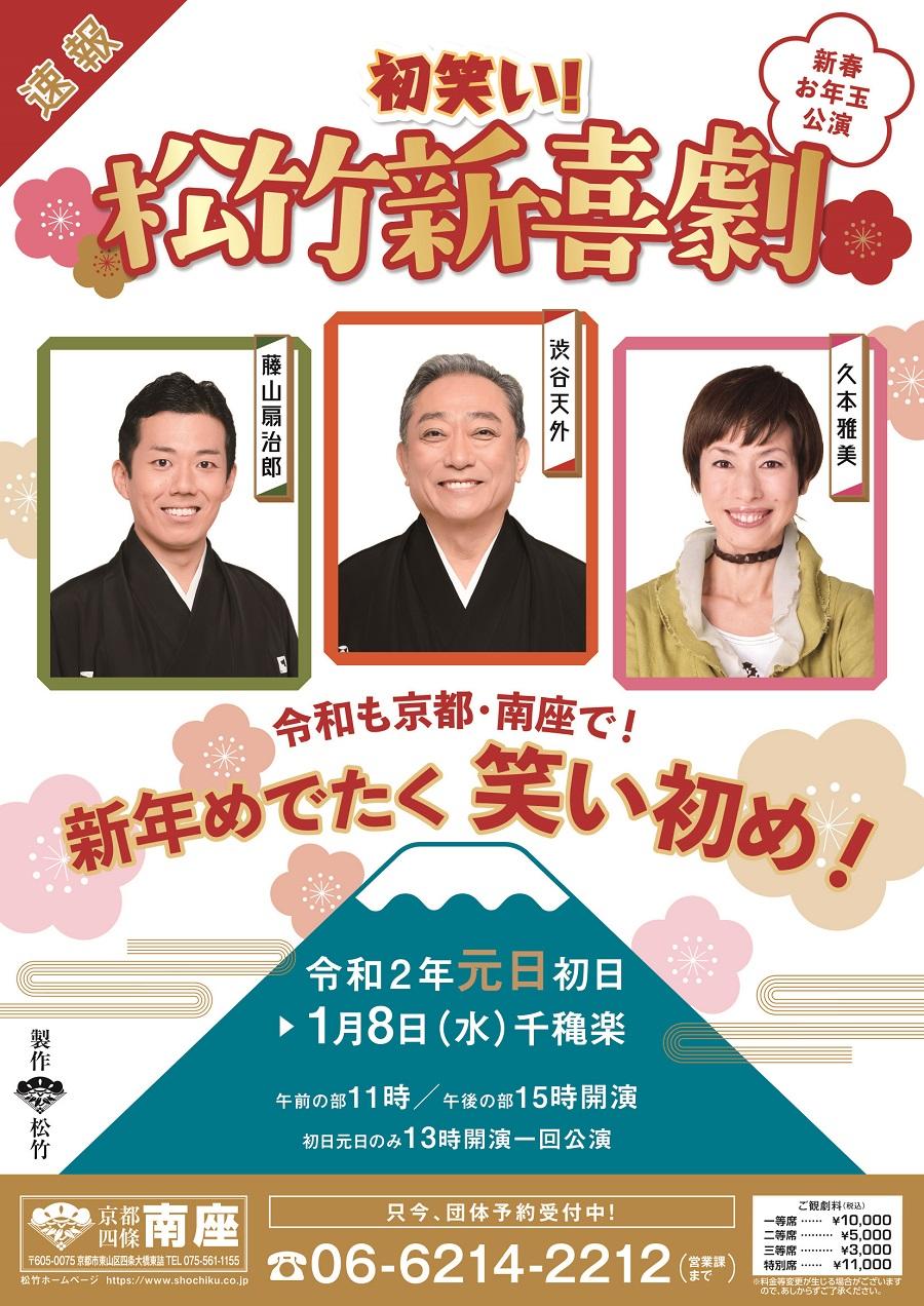 令和2年 松竹新喜劇~初笑い~